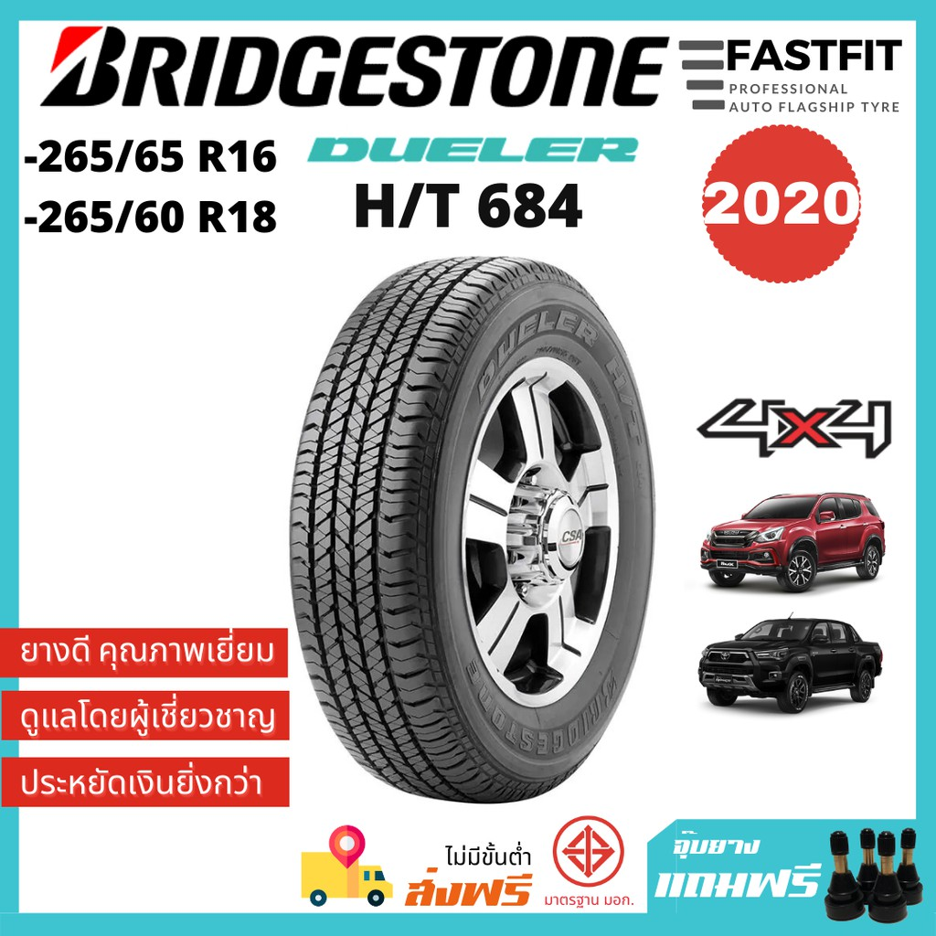 [ส่งฟรี] Bridgestone 265/65R17 265/60R18 D684 H/T นุ่ม ยางกระบะ 4x4 SUV ยางใหม่ล่าสุด(ฟรีจุ๊บยางทองเหลือง มูลค่า 500บาท)