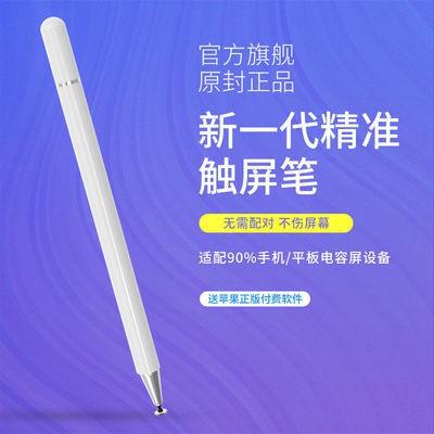 ปากกาทัชสกรีนแท็บเล็ตโทรศัพท์ Apple ปากกา capacitive ปากกา ipad applepencil stylus สไตลัส Android