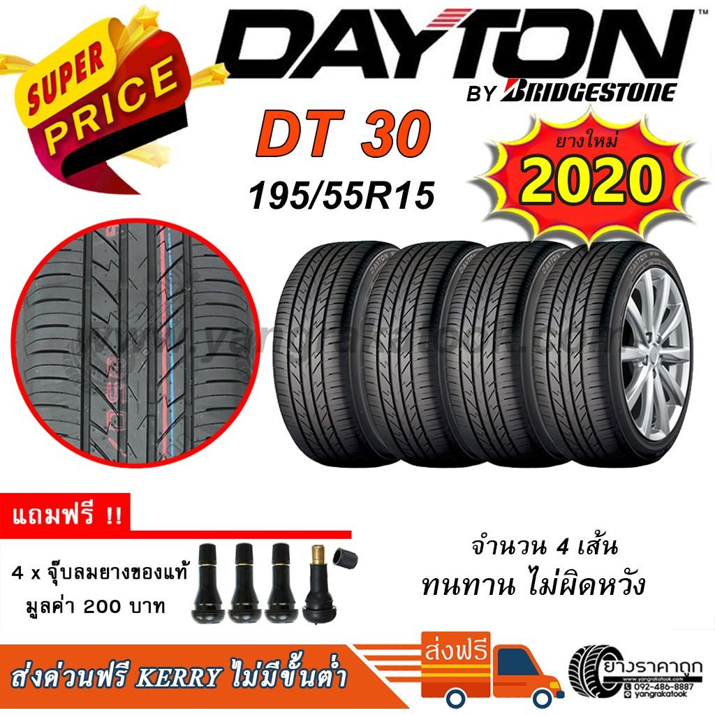 <ส่งฟรี> ยางรถยนต์ Dayton ขอบ15 195/55R15 DT30 4เส้น ยางใหม่ปี20 Made By Bridgestone ฟรีของแถม 200 เดย์ตั้น โดย บริสโตน