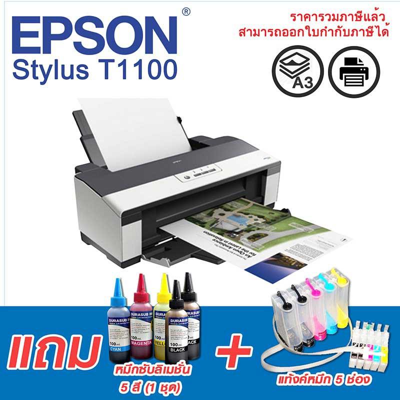 เครื่องปริ้น Epson T1100 A3+ พร้อมแท้งหมึก+หมึกซับลิเมชั่น 1 ชุด C M L K K ( เครื่องพิมพ์ ปริ้นเตอร์ printer inkjet )