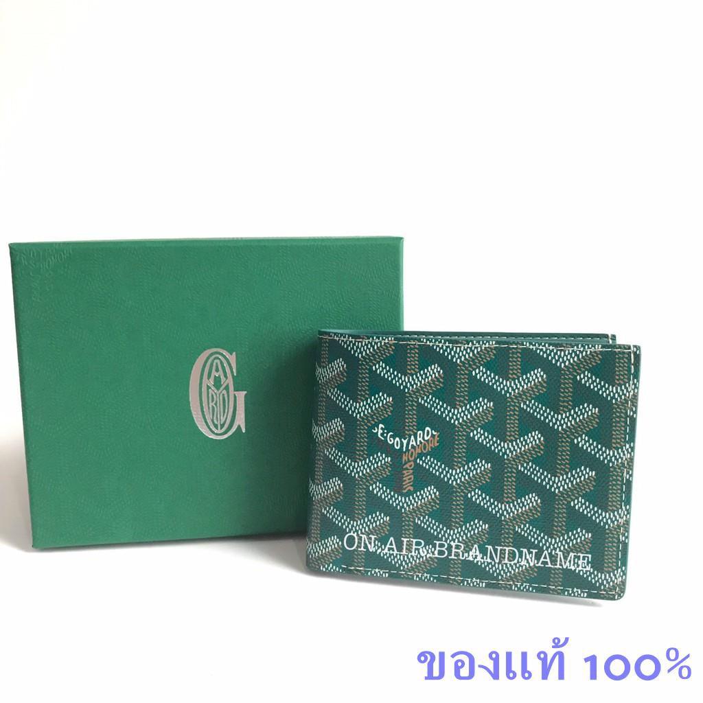 ของแท้ 100% goyard wallet สีเขียวหายาก สวยมาก
