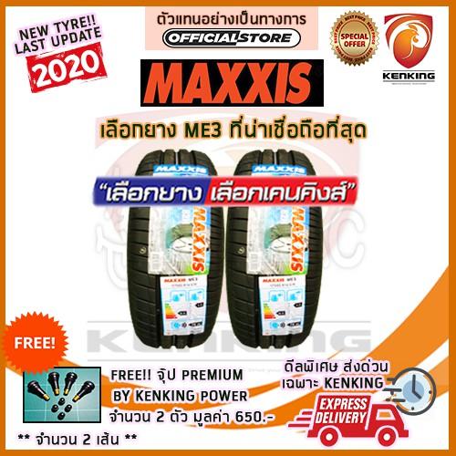 ผ่อน 0% 185/60 R15 Maxxis MECOTRA II ยางใหม่ปี 2020 (2 เส้น) ยางรถยนต์ขอบ15 Free!! จุ๊ป Kenking Power 650฿