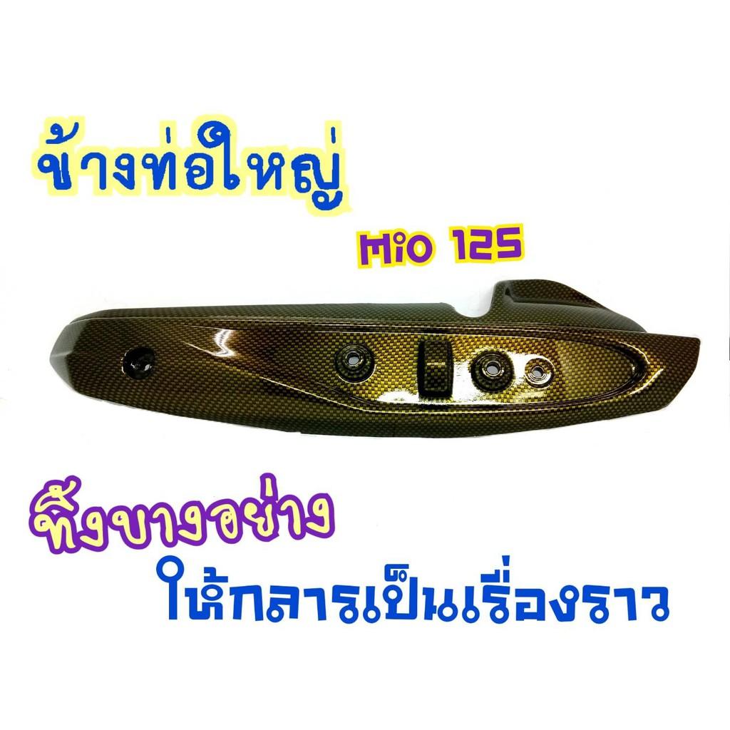 กันร้อนท่อเดิม Mio125/Mio125MX ข้างท่อมีโอ125 (G17)ไม่มีบัง HlMf