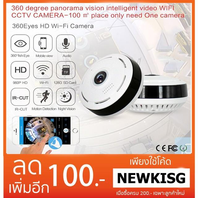360Eyes Wifi Panoramic IP Cloud Camera 960P 1 3 ล้านพิกเซล  กล้องวงจรปิดที่มองได้ 360 องศา รอบทิศทาง