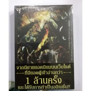 Review ินิยาย​ OVERLORD  เล่ม​ 1​ -​ 8