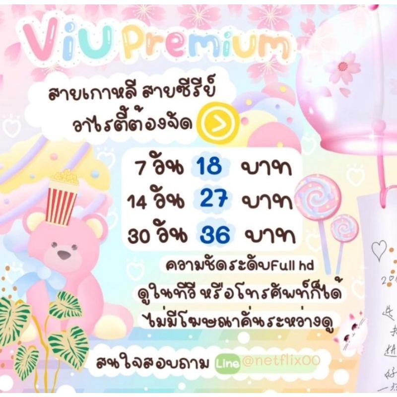 viu Premium 7 |14|30วัน ราคาถูก#พร้อมส่ง
