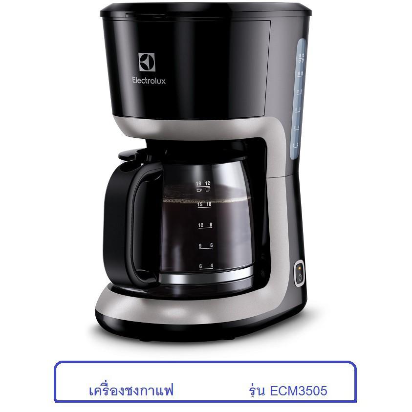 ShopE เครื่องชงกาแฟ Electrolux ECM3505  เครื่องทำกาแฟ เครื่องต้มกาแฟ กาแฟสด