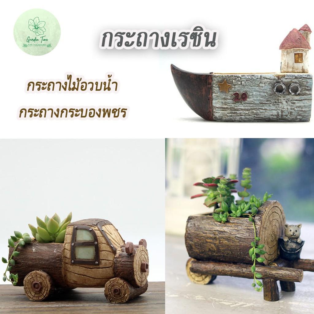 กระถางเรซินรถกะบะ เกวียน  เรือ กระถางต้นไม้จิ๋ว กระถางเล็ก กระถางดอกไม้ กุหลาบหิน ไม้อวบน้ำ แต่งบ้าน สวนในบ้าน