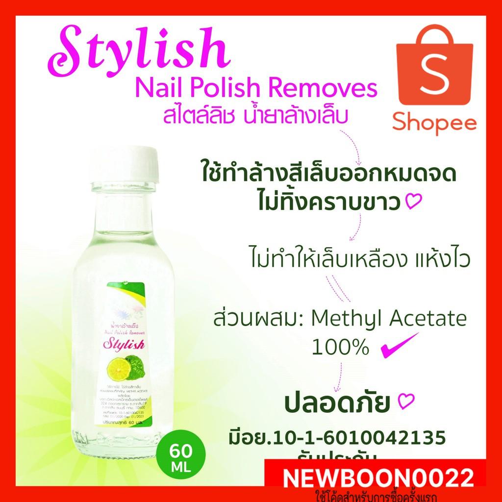 สีทาเล็บสไตลิสช์ 12ml. (Stylish Nail Polish) 12 ขวด