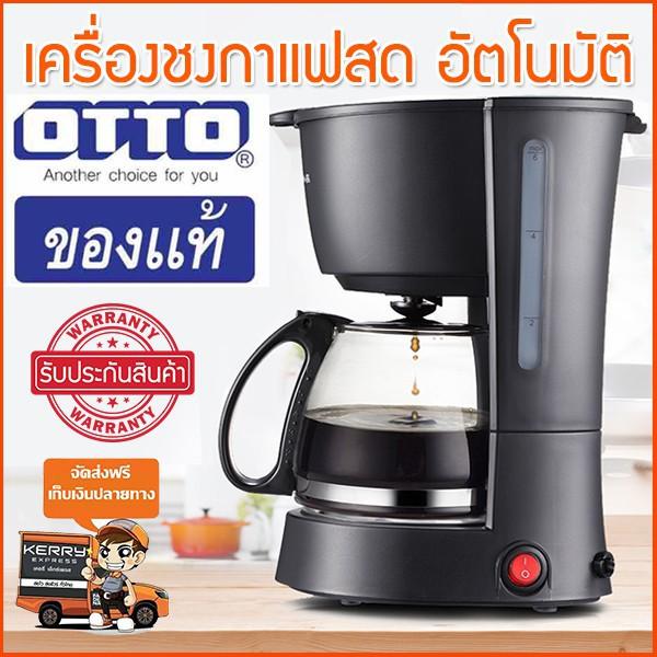 ShopE เครื่องชงกาแฟ เครื่องทำกาแฟสด สด เครื่องทำกาแฟ อุปกรณ์ร้านกาแฟ ราคา otto ที่ชง เครื่องทำกาแฟ เครื่องต้มกาแฟ กาแฟสด
