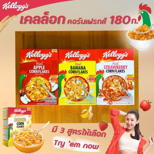 🔥3รส kellogg's corn flakes 180 กรัม cereal คอนเฟลก ซีเรียล อาหารเช้า Apple Strawberry Banana 180 กรัม