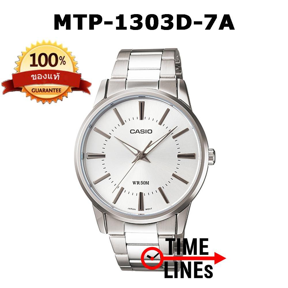 CASIO ของแท้ 100% นาฬิกาข้อมือผู้ชาย สายสแตนเลส MTP-1303D-7A พร้อมกล่องและรับประกัน 1 ปี MTP1303 3Thl