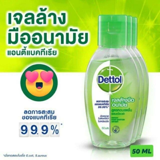 Dettol เจลล้างมือ แอลกอฮอล์ 70% *สูตรหอมสดชื่นผสมอโรเวล่า 50 มล.