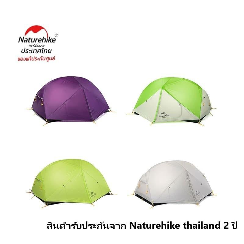 Tent Naturehike mongar (สินค้ารับประกัน จาก Naturehike Thailand 2ปี)