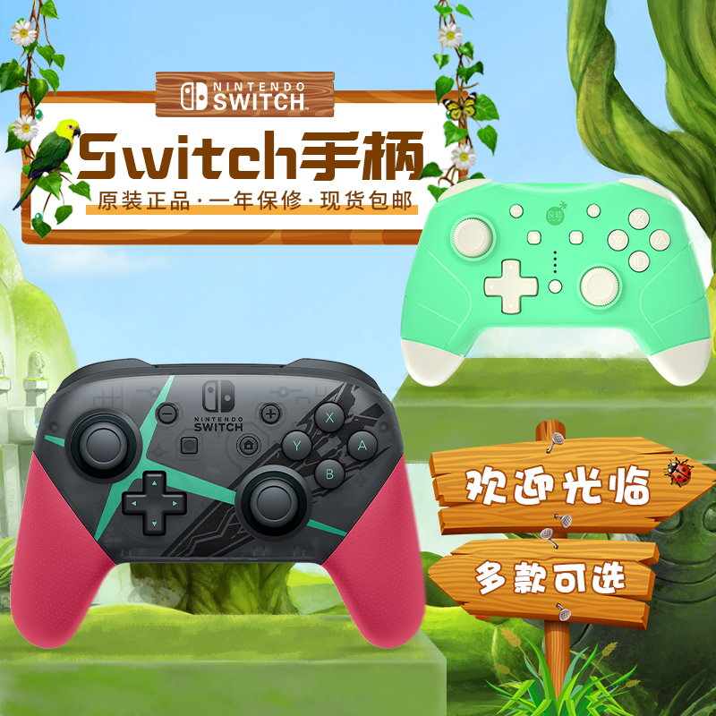 NintendoSwitch NS PROมือจับ พิเศษคลาสสิกที่ดีตามกาลเวลารุ่นที่สอง JOYCONเกี่ยวกับเดิมสีแดงและสีฟ้า