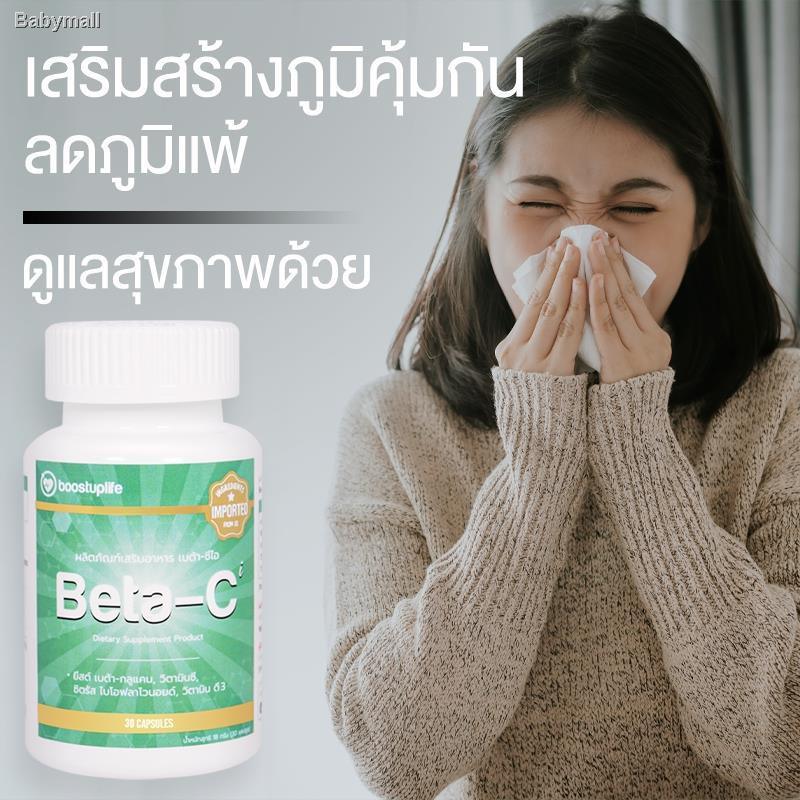 🍒พร้อมส่ง▬☂เบต้ากลูแคน พลัส วิตามินซี Beta-Ci Beta glucan + vitaminC อาหารเสริม สำหรับผู้สูงอายุ เพื่อสุขภาพ 500 mg (ข