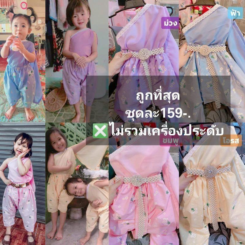 ยางยืดออกกําลังกาย☍✚#ชุดไทยเด็กผู้หญิง #ชุดไทยเด็กราคาถูก #ชุดไทยสไบ