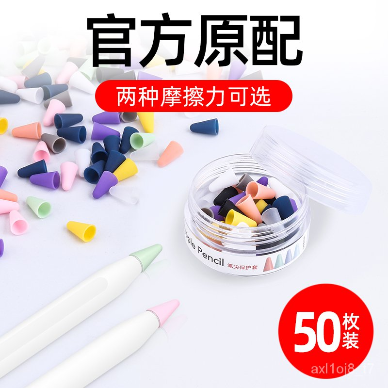 【เตรียมส่ง】【apple pencil】Li Ruiแอปเปิ้ลapplepencilปลอกปลายปากกาลื่นทนต่อการสึกหรอและเงียบipadปากกาpencilปากกาชั้นเยื่อกร