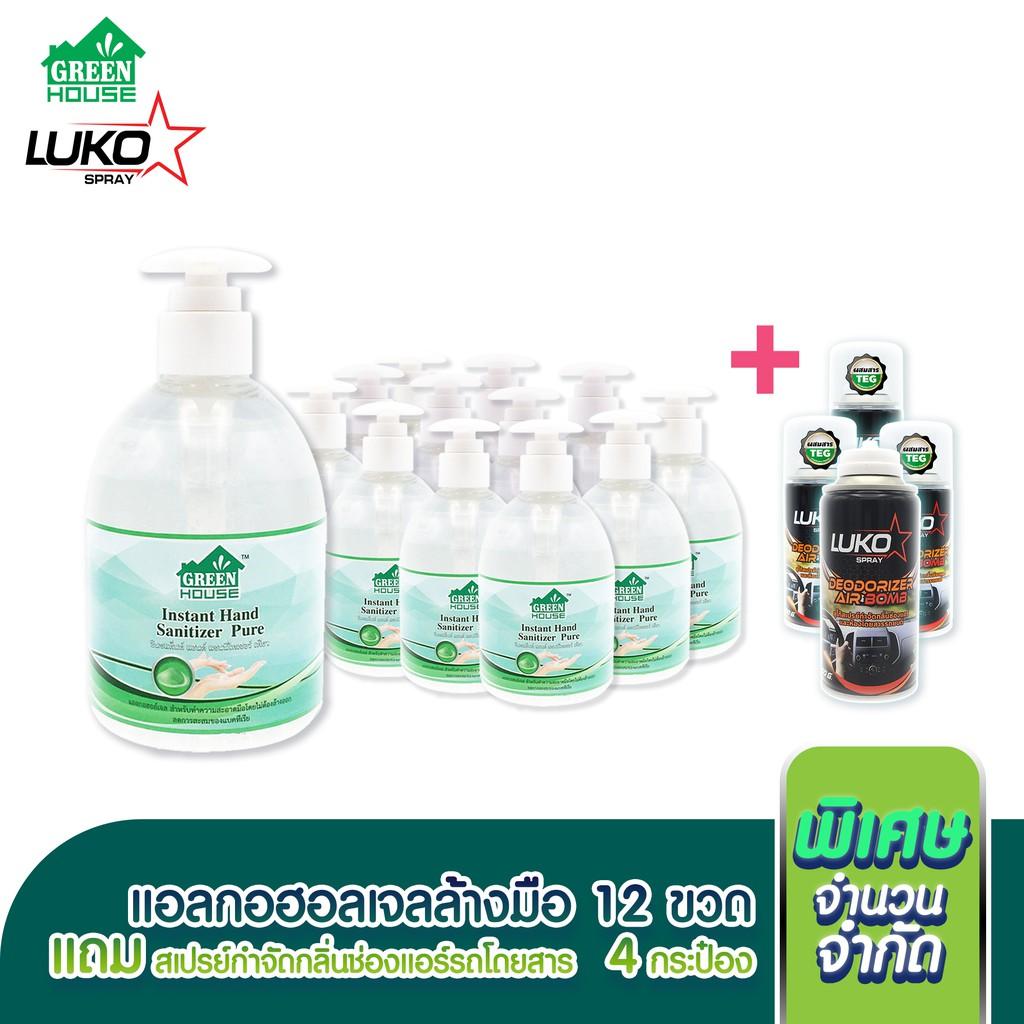 [โปร12แถม4] Green House instant hand sanitizer pure แอลกอฮอล์เจลล้างมือ 300 ml. 12 ขวด แถม Luko Air bomb 4 กระป๋อง