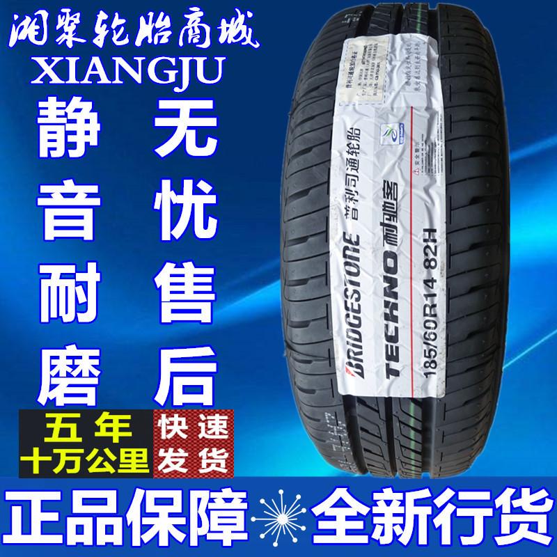 Bridgestone tires 165/175/185/195/205/215/55/60/65/70R13R14R15R16