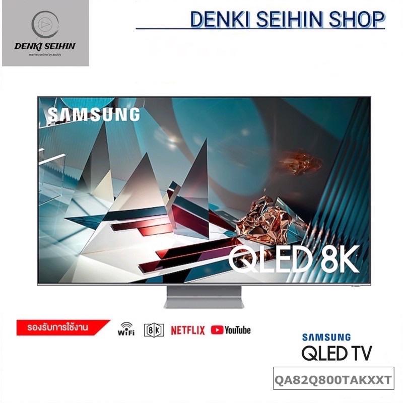 Samsung QLED SMART TV Real 8K Resolution ขนาด 82 นิ้ว 82Q800T รุ่น QA82Q800TAKXXT