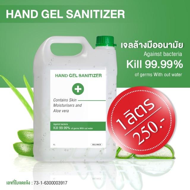 เจลล้างมือ แอลกอฮอล์เจล 1000 ml แอลกอฮอล์ 70% พร้อมส่ง