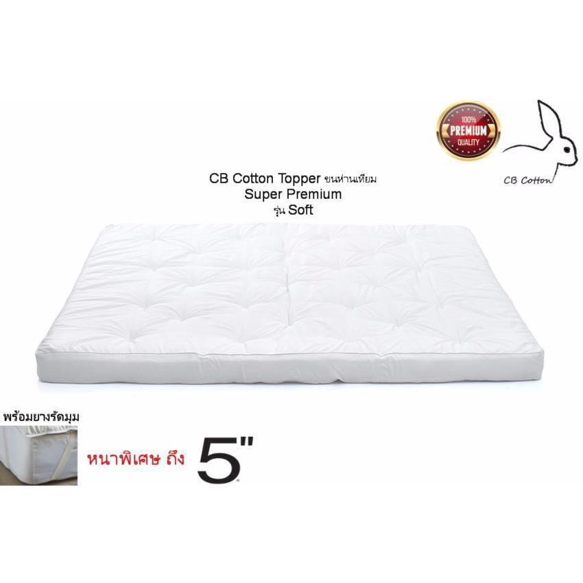 topper 5 ฟุต ที่นอน topper CB Cotton Topper แผ่นรองที่นอนขนห่านเทียม 3.5ฟุต ขอบหนาพิเศษ5นิ้ว เกรดโรงแรม5ดาว Super Premiu