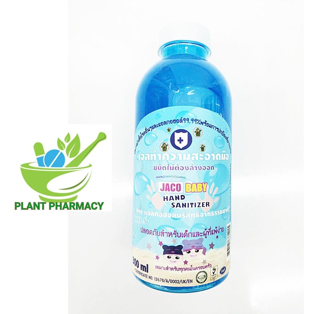 (1แถม1ฟรี)JACO BABY HAND GEL 300ML เจลล้างมืออนามัย อ่อนโยนสำหรับเด็กและผู้ที่แพ้ง่าย