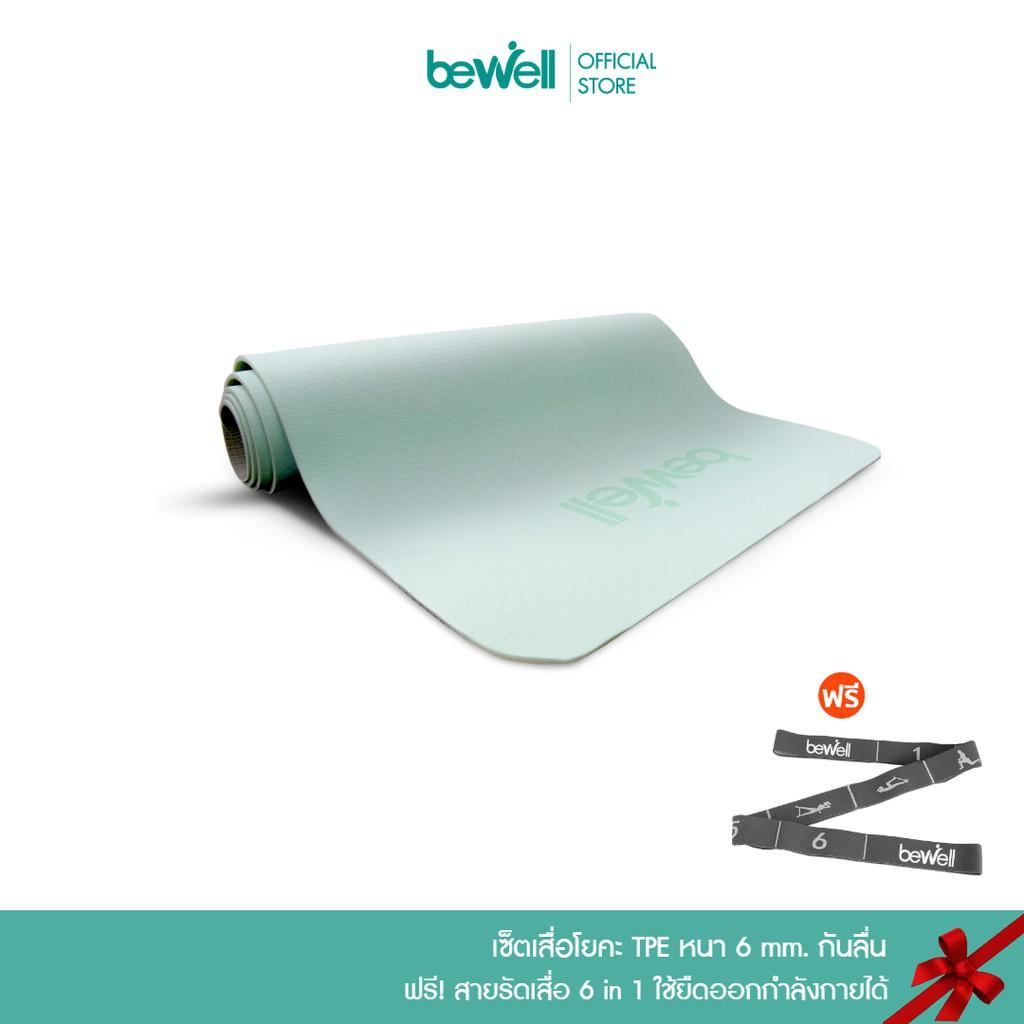 ☒☢[ฟรี! สายรัด] Bewell เสื่อโยคะ TPE กันลื่น รองรับน้ำหนักได้ดี พร้อมสายรัดเสื่อยางยืด 6 in 1 ใช้ออกกำลังกายได้