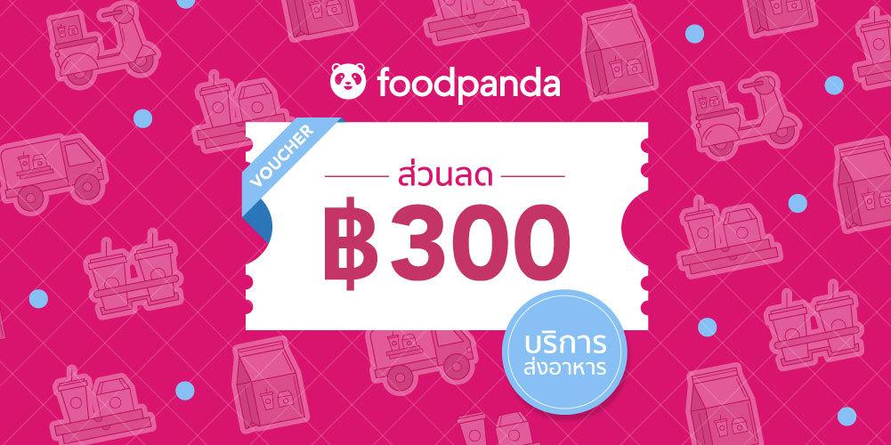 [Evoucher] foodpanda : ส่วนลด 300 บาท บริการส่งอาหาร