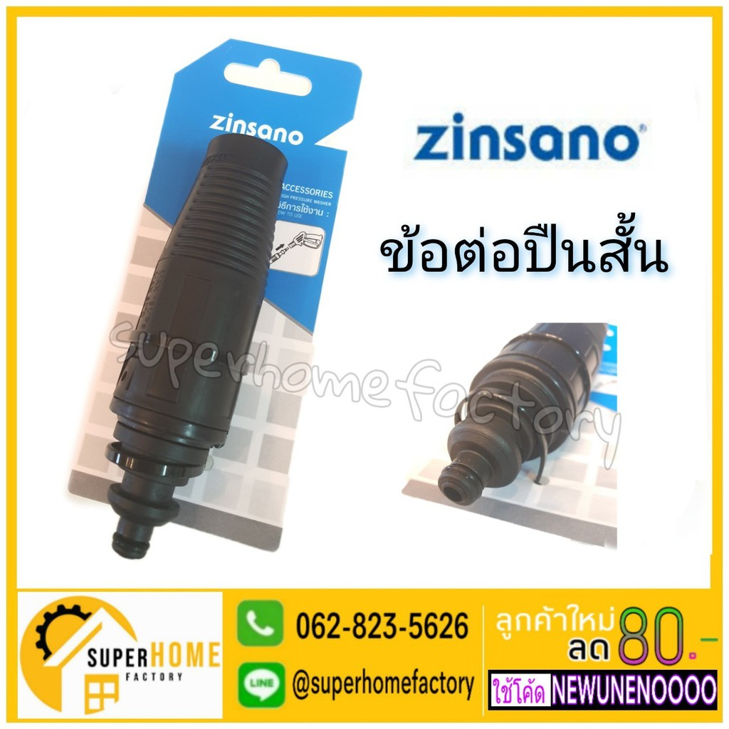 ZINSANO - หัวฉีดสั้นแบบปรับได้ เครื่องฉีดน้ำแรงดันสูง ข้อต่อปืนสั้น BBZIHEAGUN22 รุ่น FA1004,AD1101,AMAZON PLUS,FA1201
