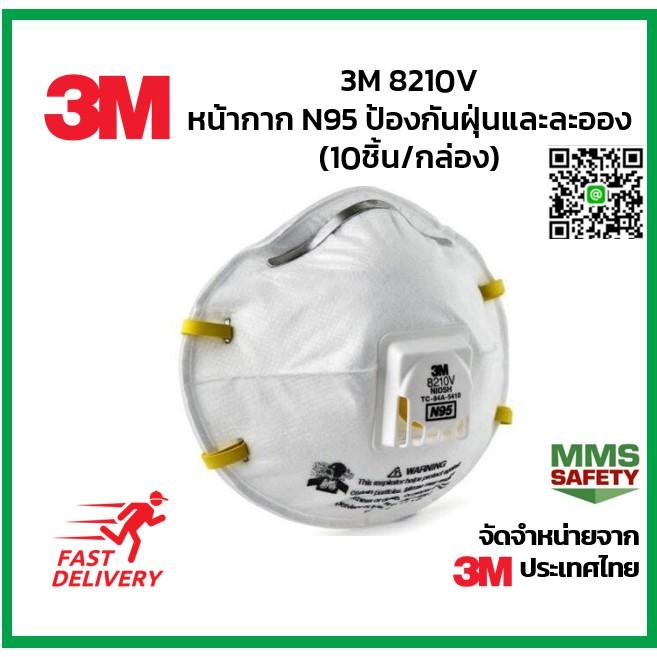 3M 8210V หน้ากาก N95 ป้องกันฝุ่นและละออง (10ชิ้น/กล่อง)