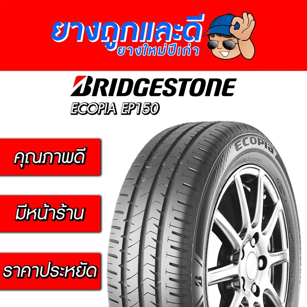 185/55 R16 BRIDGESTONE ECOPIA EP300