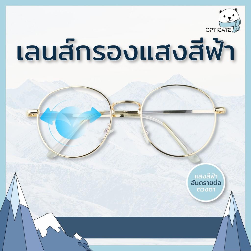 🔥ถูกสุด🔥แว่นกรองแสงสีฟ้าถนอมสายตา #Blue protect สายตาสั้น-ยาว กรอบแว่นสีทอง ราคาถูก