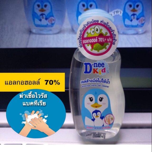 เจลล้างมือเด็ก ดีนี่ คิดส์ D-nee Kid  แบบไม่ใชน้ำ มีAlc 70 % กำจัดเชื้อ  99.99%