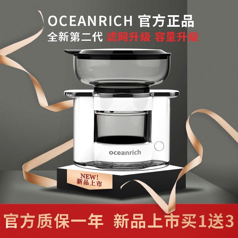 เครื่องทำกาแฟOceanrich เครื่องชงกาแฟอัตโนมัติมือต้มกาแฟเครื่องรุ่นที่สองแบบพกพาไฟฟ้าหมุนสกัดหม้ออย่างเป็นทางการ