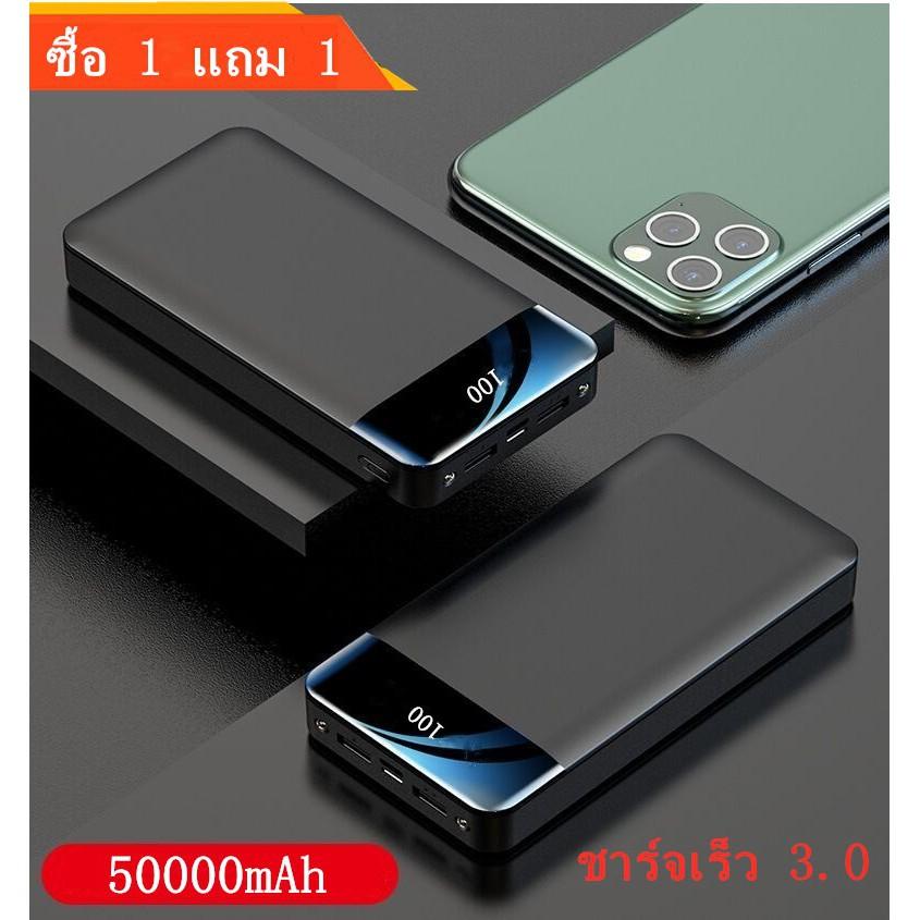 【ซื้อ 1 แถม 1】รุ่นYM-239 Quick Charge QC 3.0/PD ของแท้ 100% ประกัน 1 ปี แบตเตอรี่สำรอง Power Bank 50000 mAh