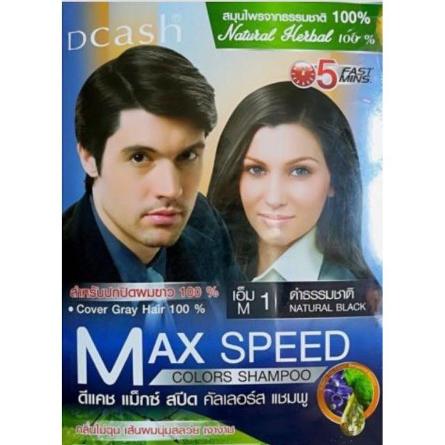 แชมพูปิดผมขาว 5 นาที Dcash Max Speed