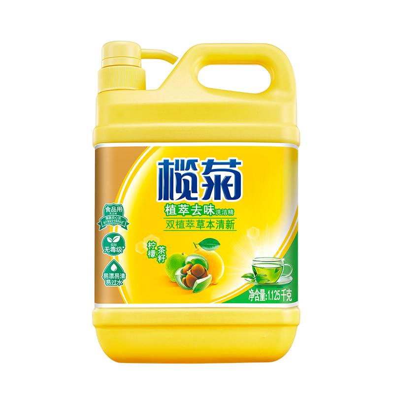 ▲榄菊มะนาวผงซักฟอกบ้านห้องครัวราคาไม่แพงโหลดถังน้ำเย็นล้างไขมันไม่เจ็บมือผลไม้ผักบังคับ■
