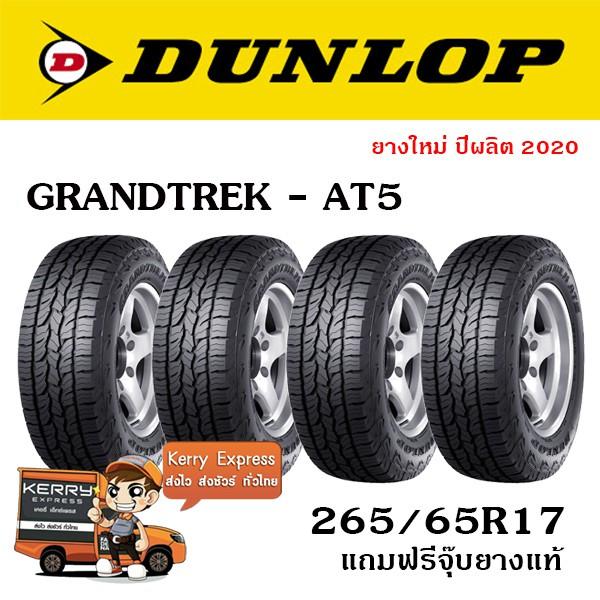 DUNLOP  265/65R17 GRANDTREK AT5 ชุดยาง 4เส้น