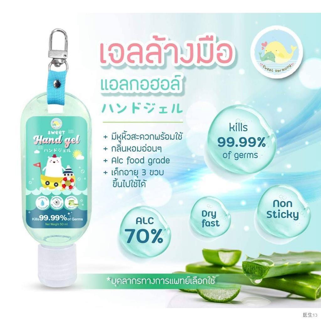✔️◕▦2 แถม 1 Sweet hand gel เจลแอลกอฮอร์ เจลล้างมือ เจลล้างมือเด็ก แบบพกพา
