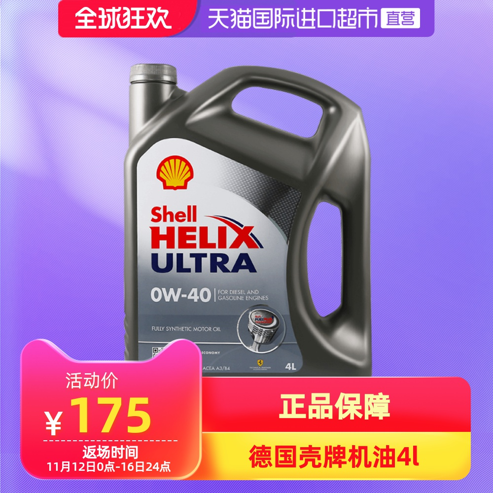 ShellShell extraordinary grey heineken 0W-40 4LGray shell imported from germany all synthetic engine oil automobile lubr