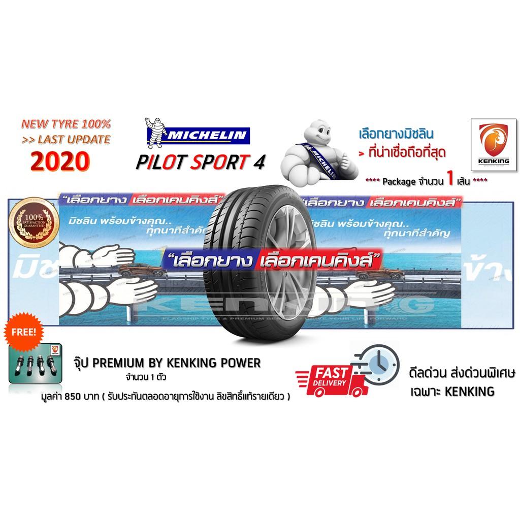 ผ่อน 0%  215/50 R17 Michelin รุ่น Pilot Sport 4 ยางใหม่ปี 2020✨(1 เส้น) ยางขอบ17  Free!! จุ๊ป Kenking Power 850฿