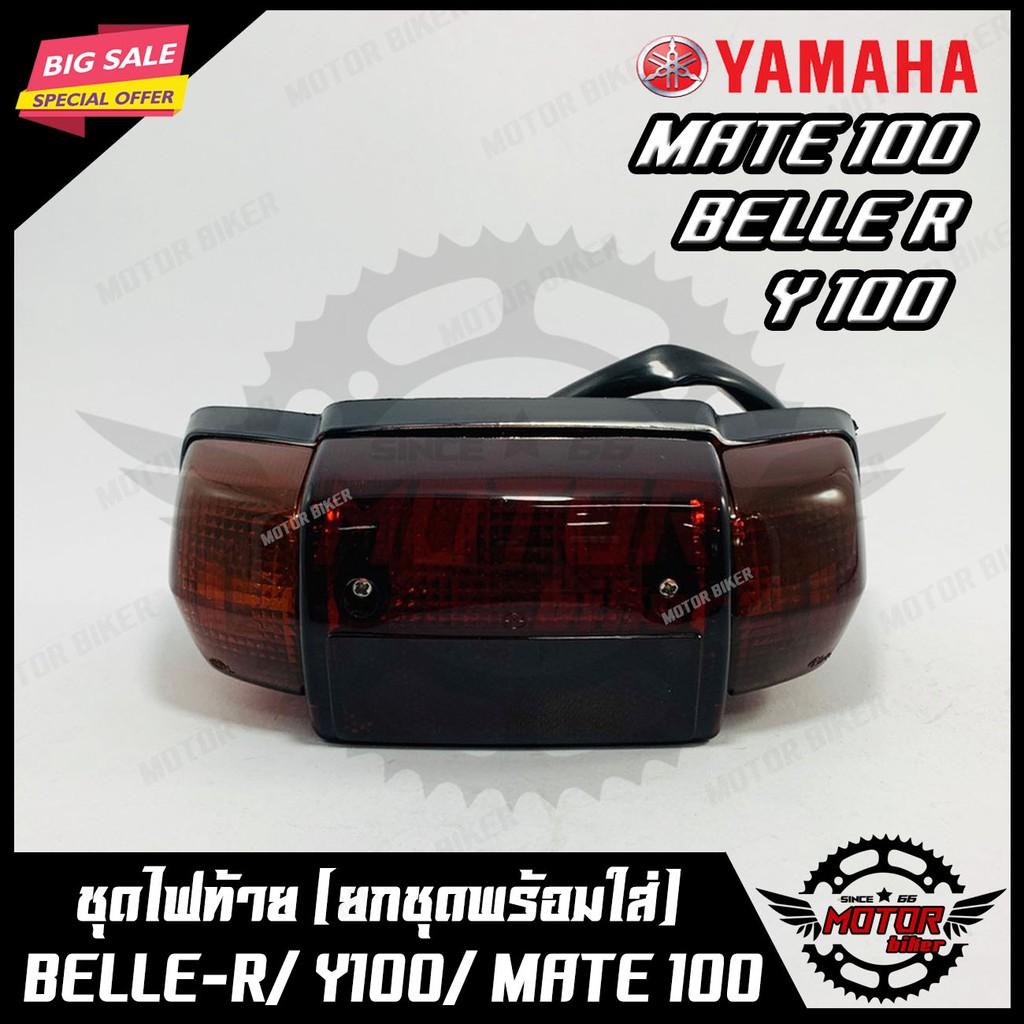 ไฟท้าย (ยกชุดพร้อมใส่) สำหรับ YAMAHA BELLE-R/ Y100/ MATE100 - ยามาฮ่า เบลอาร์/ วาย100/ เมท100 สินค้าคุณภาพสูงของแท้ 100%