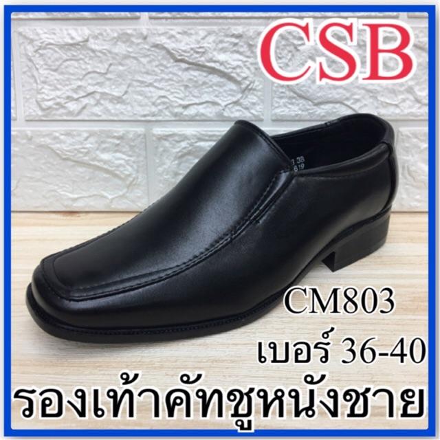 CSB รองเท้าคัชชูชาย รุ่น CM803