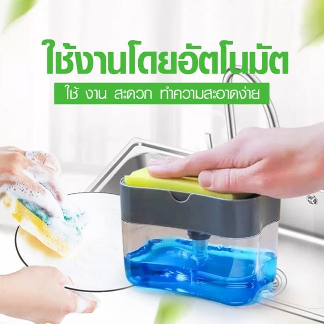 ที่กดน้ำยาล้างจาน