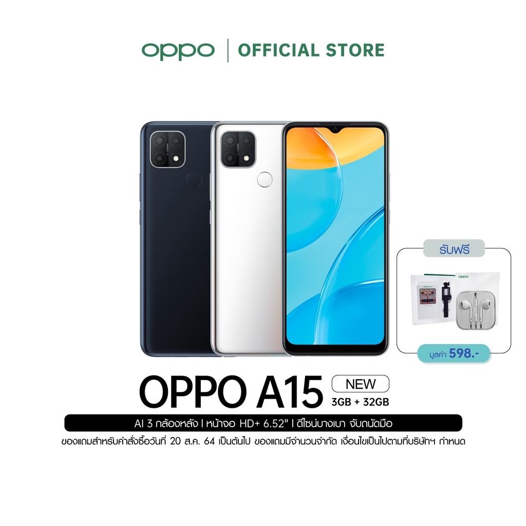 [New] OPPO ออปโป้ A15 (3+32) โทรศัพท์ มือถือ AI 3 กล้องหลัง จอใหญ่ 6.52 นิ้ว พร้อมของแถม รับประกัน 12 เดือน