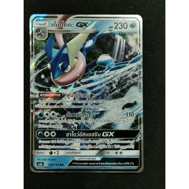 เก็คโคกะGX 096/183 RR TCG pokemon