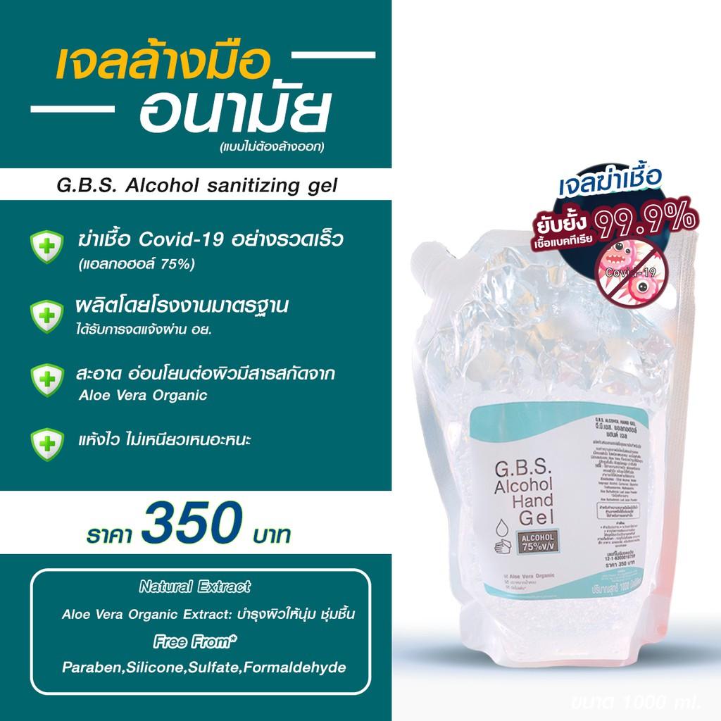 เจลล้างมือแอลกอฮอล์75% HAND SANITIZER 1000 ml.