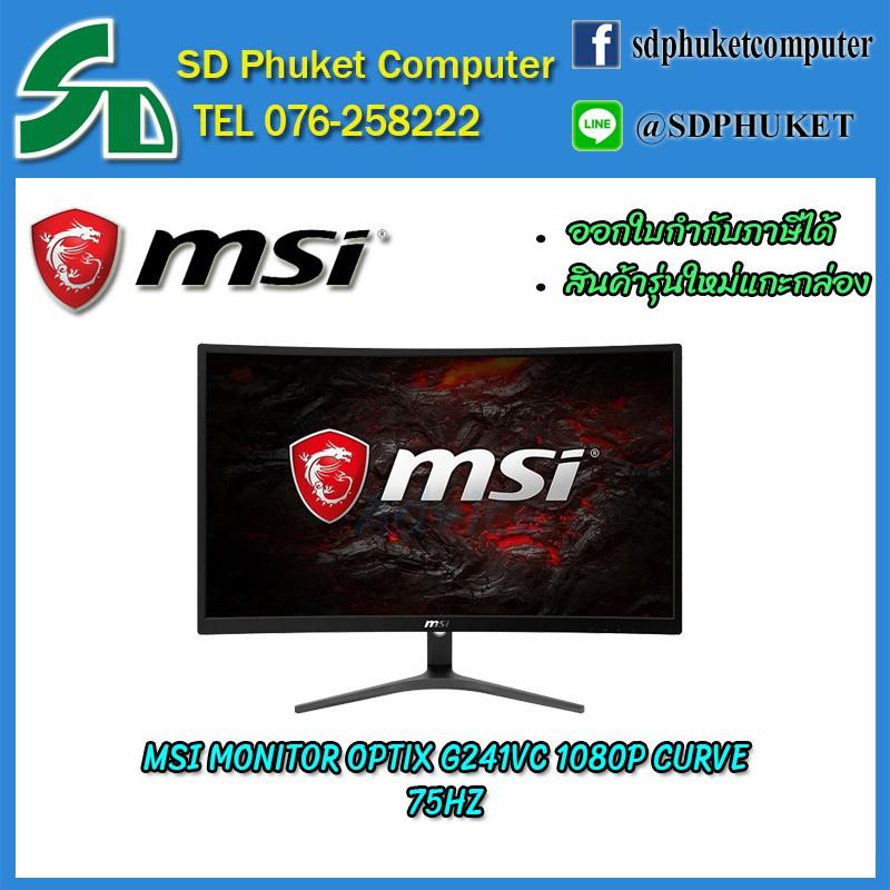 "MSI จอคอมพิวเตอร์ Monitor OPTIX G241VC 23.6"" VA 75Hz"